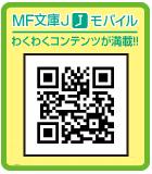 MF文庫J メルマガ