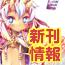 魔弾の王と戦姫 18 (最終巻&画集)