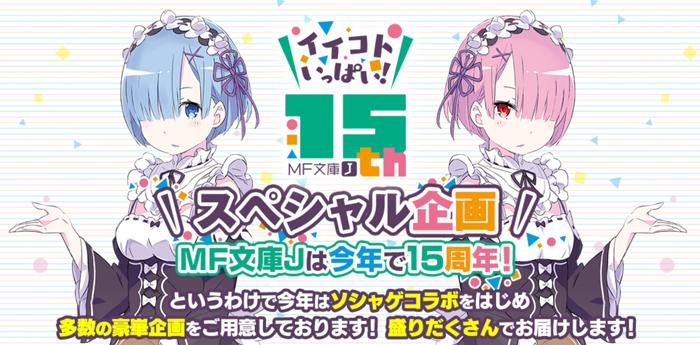 MF文庫J スペシャル企画