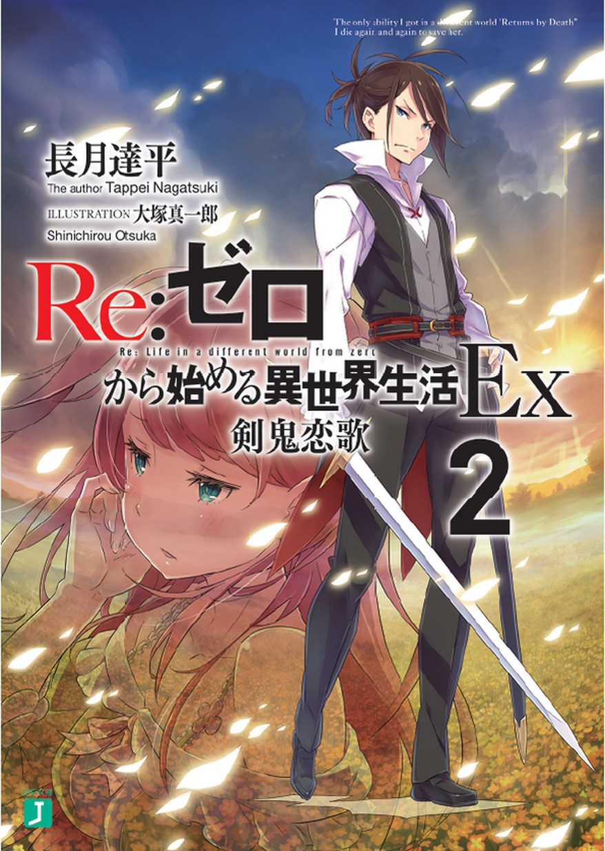re ゼロから始める異世界生活ex2 剣鬼恋歌