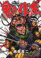 http://www.mediafactory.co.jp/files/d000162/ISBN978-4-8401-3777-5_1.jpg