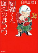 http://www.mediafactory.co.jp/files/d000162/ISBN978-4-8401-3783-6_1.jpg