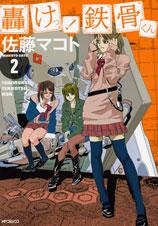 http://www.mediafactory.co.jp/files/d000162/ISBN978-4-8401-4018-8_1.jpg