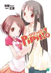 PiPit!! ~ぴぴっと!!~ 2 表紙