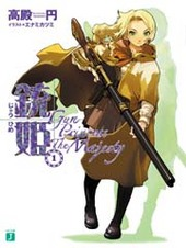 銃姫(1)Gun Princess The Majesty