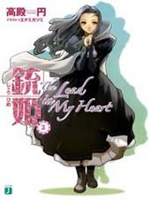 銃姫(2)The Lead in My Heart