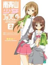 南青山少女ブックセンター(2)乙女のリハーサル