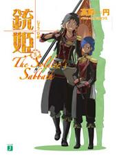 銃姫(5)The Soldier's Sabbath