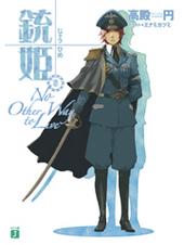 銃姫(8)~No Other Way to Live~