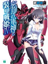 忘却の軍神と装甲戦姫IV