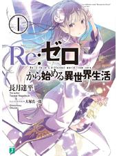 Re:ゼロから始める異世界生活1 表紙