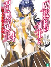 魔技科の剣士と召喚魔王<ヴァシレウス>4