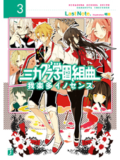 Isbn978-4-04-066388-3mikagura3_jnj4_cover