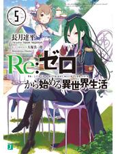 Re:ゼロから始める異世界生活5 表紙