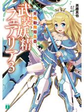 光機動飛翔兵器 武装妖精フェアリア3