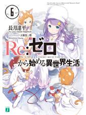 Re:ゼロから始める異世界生活6