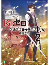 Re:ゼロから始める異世界生活Ex2 剣鬼恋歌 表紙