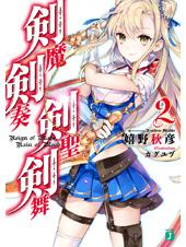 剣魔剣奏剣聖剣舞2