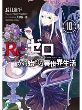 Re:ゼロから始める異世界生活 10 表紙