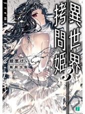 異世界拷問姫3