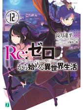 Re:ゼロから始める異世界生活 12 表紙