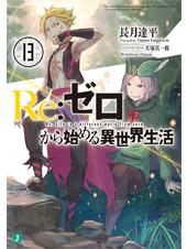 Re:ゼロから始める異世界生活 13 表紙
