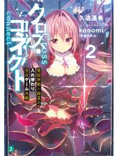 クロス・コネクト 2 電脳神姫・鈴夏の入れ替わり完全ゲーム攻略