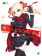 魔女ルミカの赤い糸 4