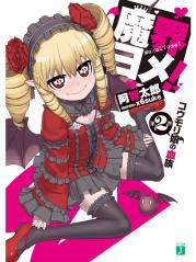 魔界ヨメ! 第2巻 コウモリ娘の血族 表紙