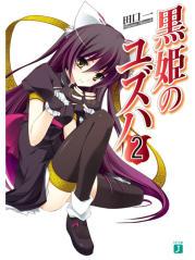 黒姫のユズハ2