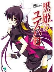 黒姫のユズハ3