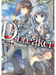 D-breaker 表紙