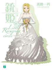 銃姫(10) Little Recurring circle