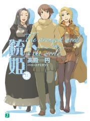 銃姫(11)The strongest word in the world 表紙