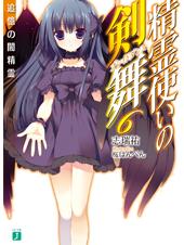精霊使いの剣舞6 追憶の闇精霊 表紙