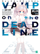 VAMP on the DEADLINE #2