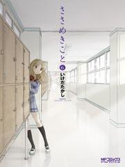 http://www.mediafactory.co.jp/files/d000175/ISBN978-4-8401-3303-6.jpg