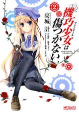 http://www.mediafactory.co.jp/files/d000175/ISBN978-4-8401-3768-3.jpg