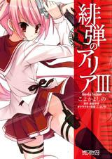http://www.mediafactory.co.jp/files/d000175/ISBN978-4-8401-3770-6.jpg