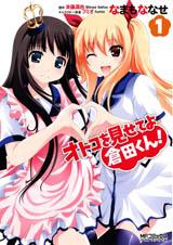 http://www.mediafactory.co.jp/files/d000175/ISBN978-4-8401-3773-7.jpg